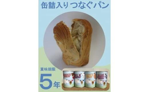 缶詰入りつなぐパン 12缶セット イメージ