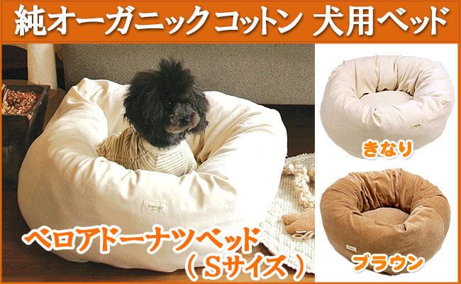 オーガニックコットン犬用ベッド【ベロアドーナツべッド】Sサイズ イメージ