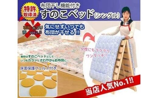【国産桧】布団干し機能付すのこベッド(シングル) イメージ