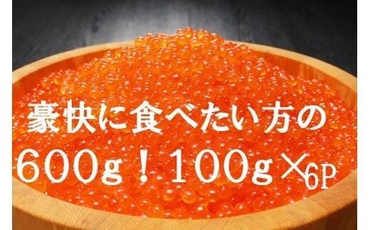 600g!天然鮭いくら醤油漬け