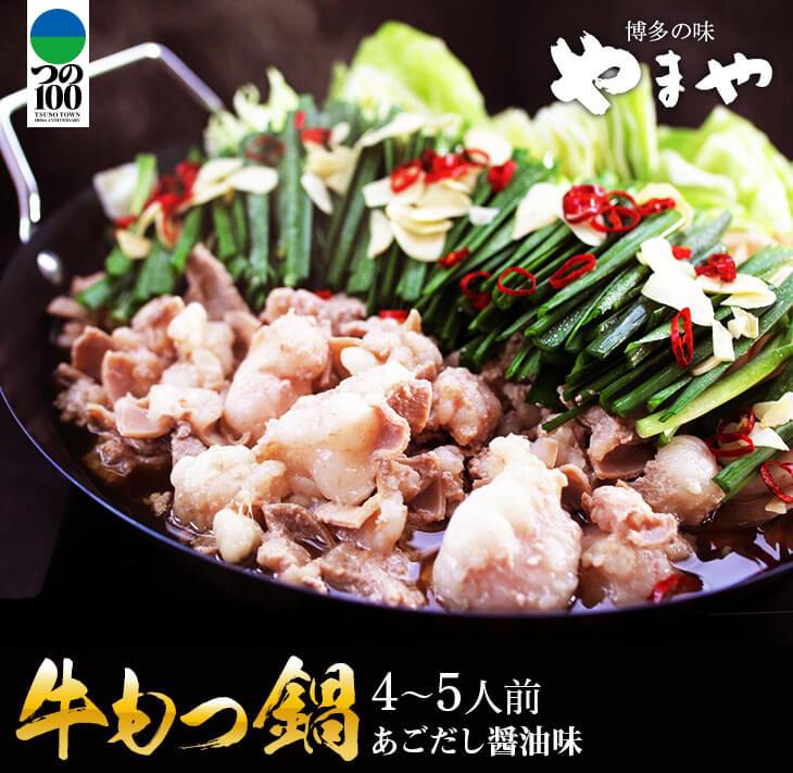 牛もつ鍋&野菜セット(あごだし醤油味)4~5人前《都農町加工品》 イメージ