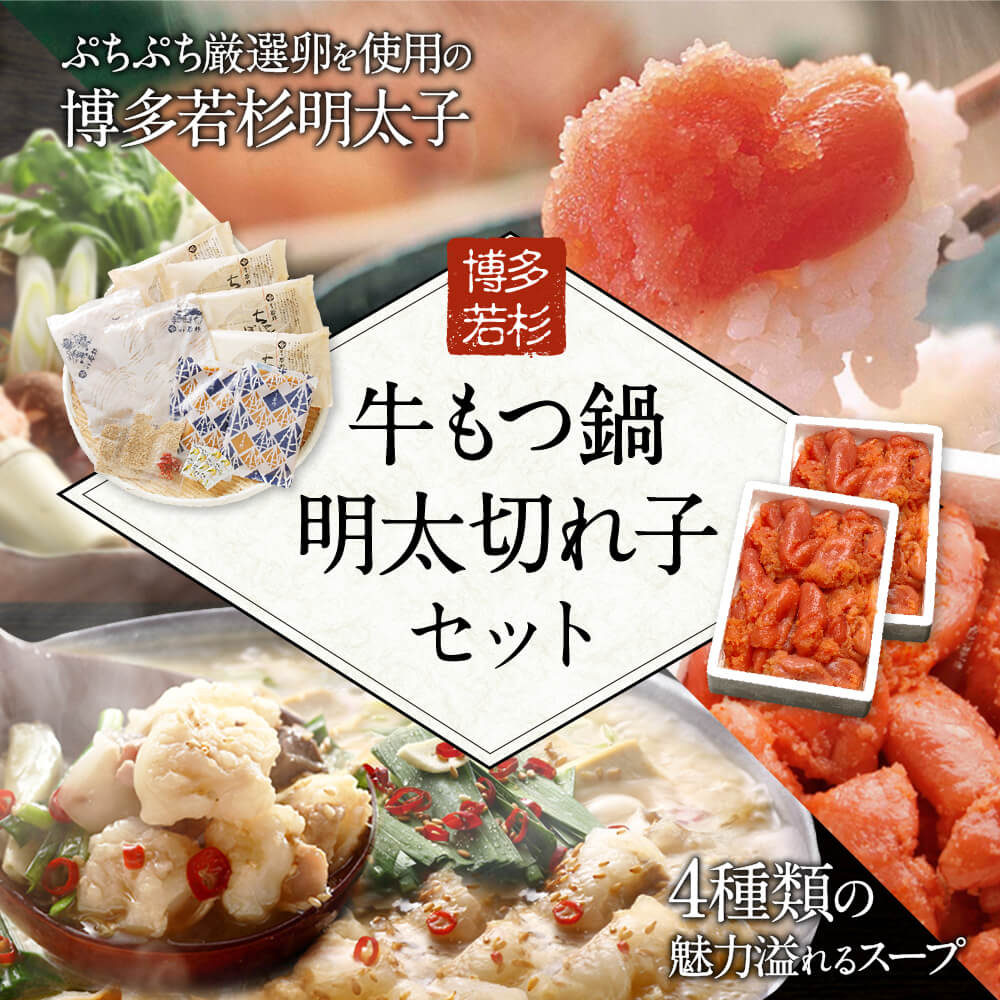 博多若杉 牛もつ鍋(4~5人前)と訳あり明太切れ子500gセット イメージ