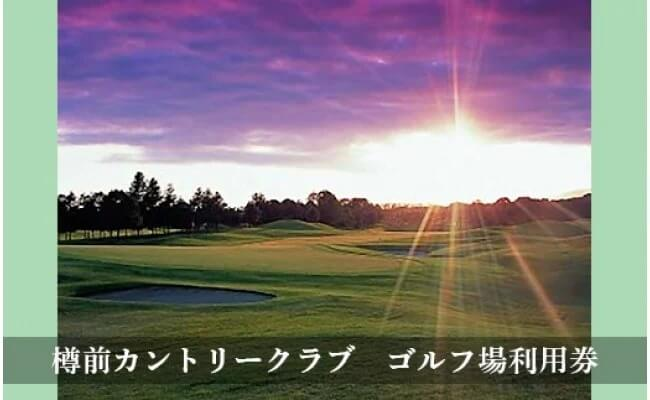 樽前カントリークラブゴルフ場利用券 イメージ