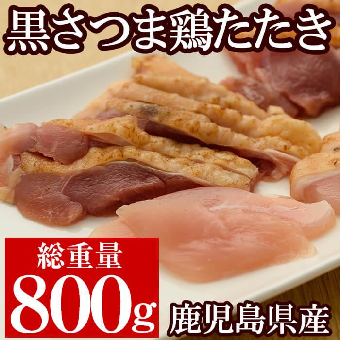 黒さつま鶏タタキ(計800g・200g×4) イメージ