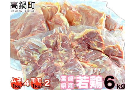 宮崎県産若鶏6kgセット翌月末迄に順次出荷 イメージ