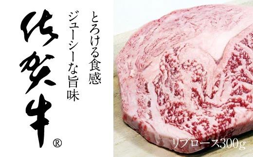 【新型コロナ被害支援】佐賀牛リブロースステーキ300g つるや食品