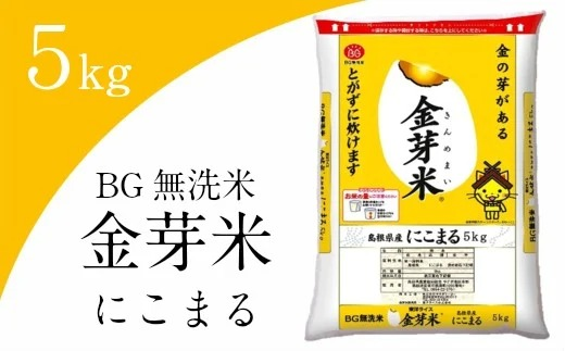 BG無洗米・金芽米にこまる 5kg