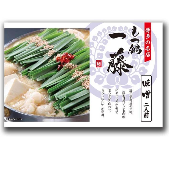もつ鍋一藤(味噌味)+しめのちゃんぽん麺付 イメージ