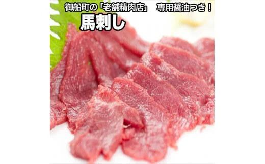 馬刺し(ロースまたはヒレ)300g、専用醤油1本(150ml)付き 刺身 贈り物 内祝い 肉のみやべ