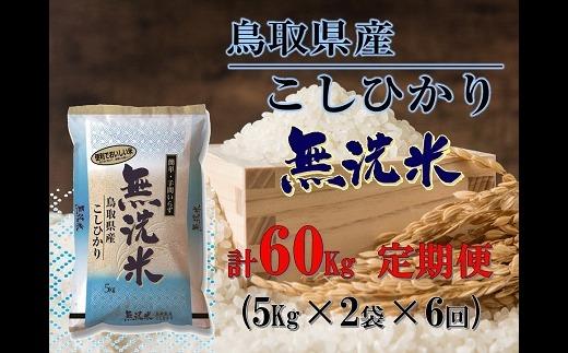 【無洗米】コシヒカリ手間なし6回定期便 イメージ