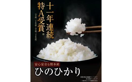 11年連続 特A 受賞★ 令和2年産 新米 ひのひかり 無洗米10kg