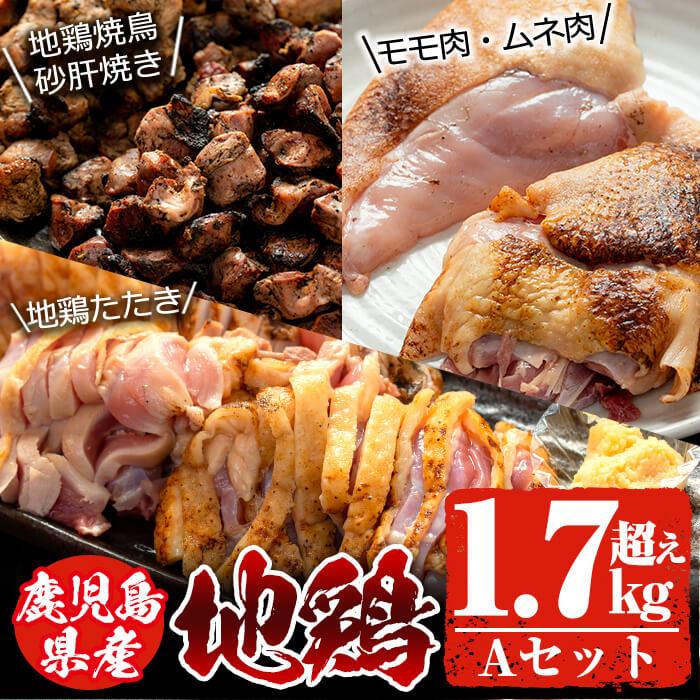 鹿児島県産の鶏のモモ肉など合計1.79kg!地鶏Aセット【地どりのたけちゃん】 イメージ
