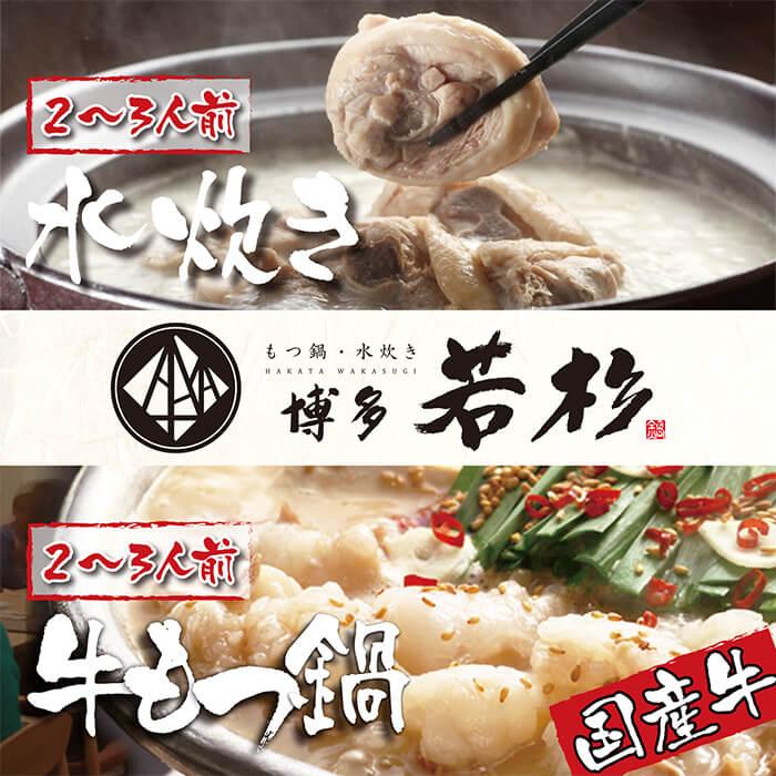 博多若杉 牛もつ鍋&水炊きセット(各2~3人前) イメージ