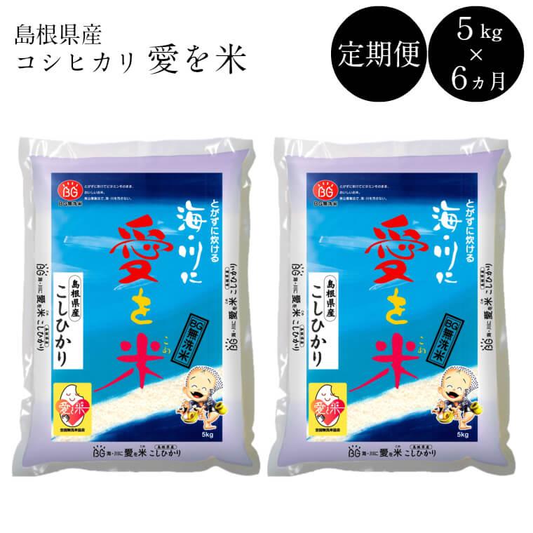 無洗米 コシヒカリ 5kg×6ヶ月 島根県 イメージ