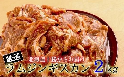 肉屋のプロ厳選!たっぷりラムジンギスカン 2kg!(500g×4パック)