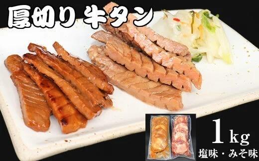 たっぷり 牛タン 1kg(塩味・みそ味 各500g)