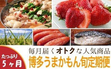 福岡・博多おいしいもの旬定期便セット(5回/1年間)