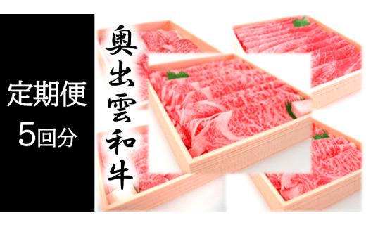 奥出雲和牛おたのしみセット【定期便対応】