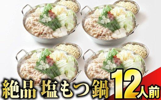 12人前 絶品塩もつ鍋(シマ腸1.2kg)