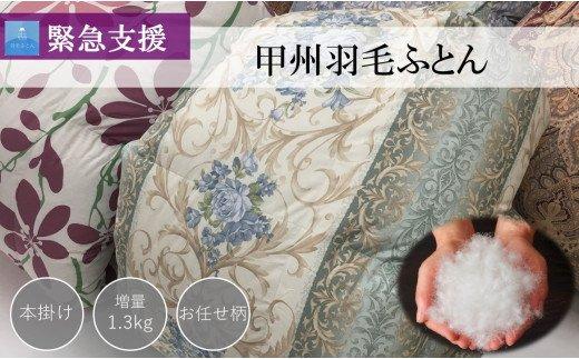 甲州羽毛ふとん 本掛けふとん増量1.3kg(シングル/お任せ柄)ダウン85%