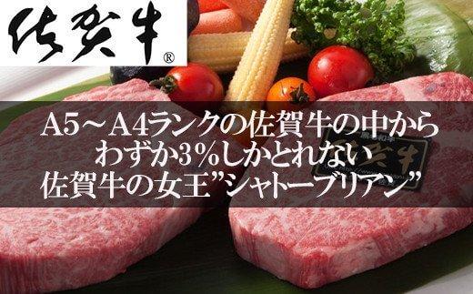 佐賀牛 シャトーブリアン(贅沢厚切り)400g