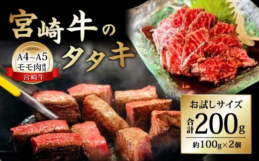 宮崎牛A4~A5モモ肉使用? 宮崎牛のタタキ お試し 200g 牛肉