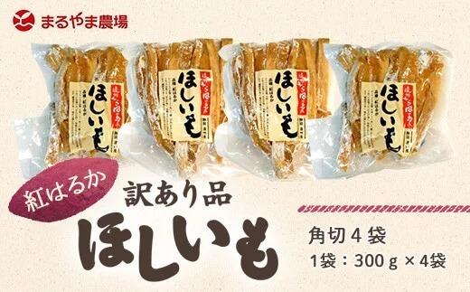 掛川特産「干し芋」訳あり品「角切り」300g×4袋 計1.2kg まるやま農場