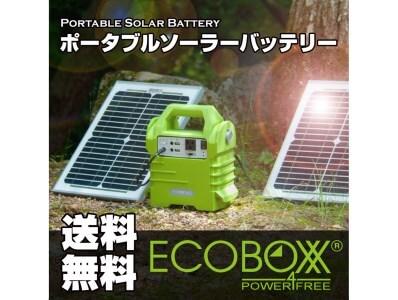 ポータブルソーラバッテリー エコボックス160 イメージ