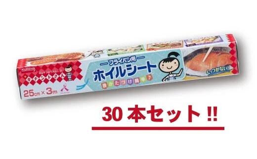 キチントさん フライパン用ホイルシート3m(30本)