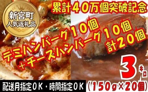 累計40万個突破記念!どーんと3㎏!デミ&チーズハンバーグセット