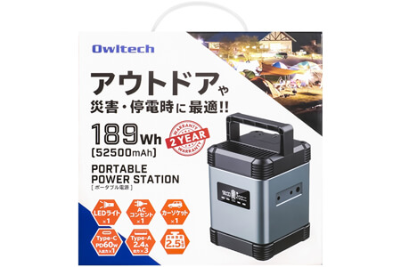 ポータブル電源 PORTABLE POWER STATION 52500mAh OWL-LPBL52501-GM イメージ