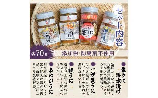 <鹿児島県産うに使用>濃厚なウニ4種の瓶詰め!