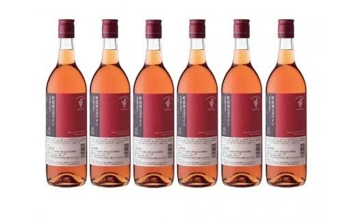「十勝ワイン」町民用ロゼ6本セット