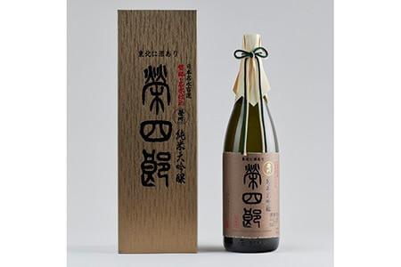 榮川 純米大吟醸 榮四郎 1.8L
