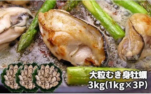大粒むき身牡蠣 3kg