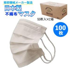 <山口精機製作所>日本製 高品質 3層構造 高密度不織布フィルター マスク 100枚(1箱50枚入り×2箱)