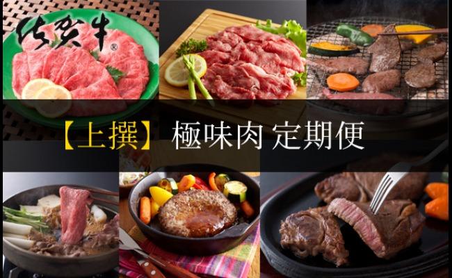 【上撰】佐賀牛・県産和牛 極味肉定期便(毎月1回 計12回お届け)