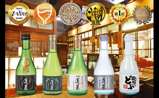 日本酒 蓬莱 金賞受賞酒300ml×5本セット