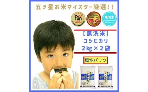 佐賀県産《コシヒカリ【巧味】無洗米》2kg×2袋(真空パック)