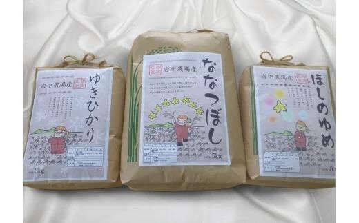 【令和2年産】1-20 お米食べ比べ11kg「ななつぼし・ほしのゆめ・ゆきひかり」 イメージ