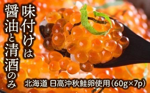 北海道日高産 いくら醤油漬小分けパック(60g×7)