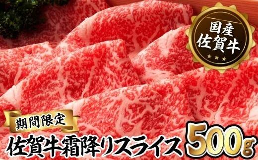 【期間限定】佐賀牛霜降りスライス(肩ロース)すき焼き・しゃぶしゃぶ用 イメージ