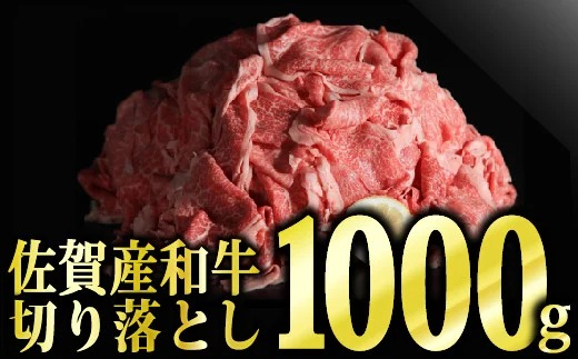1000g 佐賀産和牛切り落とし(500g×2パック) イメージ