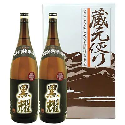 特別純米酒 黒耀 1.8L 2本セット