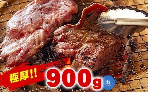 極厚!!厚切り牛タン900g<塩味> イメージ