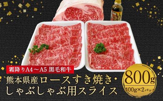 熊本県産 霜降りA4~A5 黒毛和牛 ロース スライス 800g 牛肉