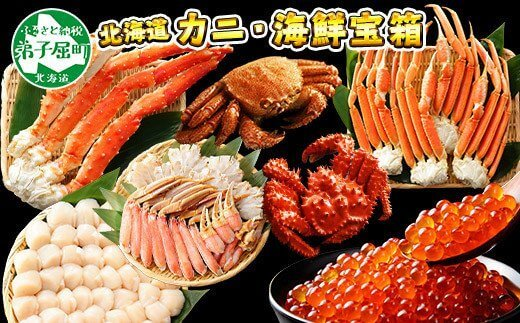 北海道 カニ海鮮 宝箱 タラバ ズワイ しゃぶ 1kg 毛蟹 花咲蟹 800g ホタテ 1kg いくら 250g