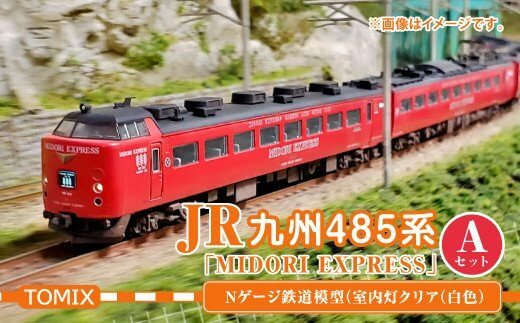 Nゲージ 485系「MIDORI EXPRESS」Ver.A 鉄道模型