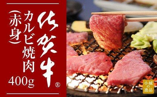 佐賀牛カルビ焼肉(赤身)400g 弥川