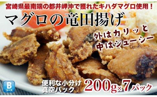 都井岬沖で獲れたキハダマグロを使用【マグロの竜田揚げ】200g×7パック